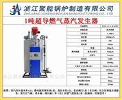 聚能全自动变频蒸汽发生器 1T燃气免检锅炉