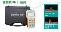 PHB-1-4微型便攜式PH計
