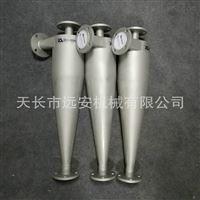 CSQ304不銹鋼旋液分離器