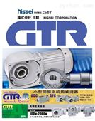 nissei GTR小型直交轴减速机H型