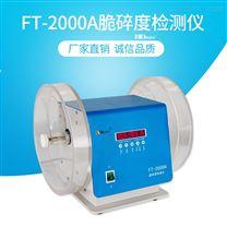FT-2000A 脆碎度仪检测仪