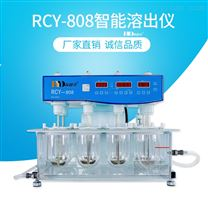 RCY-808 智能溶出測定儀(8杯8桿)