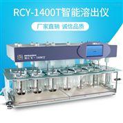 廠家直銷雙路溫度傳感器RCY-1400T溶出儀