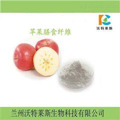 苹果膳食纤维60  苹果速溶粉  现货