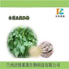 现货  白芸豆膳食纤维60  1公斤起订