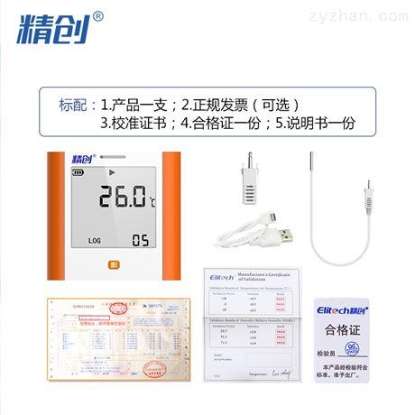 精创温度记录仪gsp-8_大屏实验室仓库药店