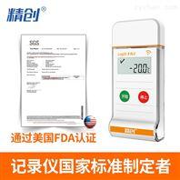 精创温度记录仪loget8蓝牙药品冷链运输数据
