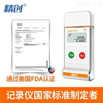 精創溫度記錄儀loget8藍牙藥品冷鏈運輸數據