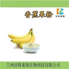 现货  香蕉皮膳食纤维粉  1公斤起订
