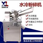 WN-200+吉林生产直发工业电子材料不锈钢水冷粉碎机