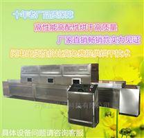 花生熟化設備大型微波烘烤機