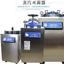 數顯全自動立式蒸汽滅菌器高溫高壓消毒鍋