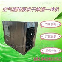 大型中藥材調味品熱泵烘干機