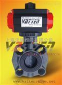 VT1ADW73G气动塑料蝶阀