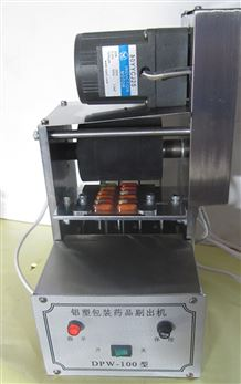 DPW小型铝塑废药板除粒机