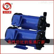 台风工程塑料磁力循环泵