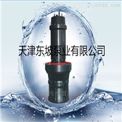 天津大流量低扬程潜水轴流泵价格
