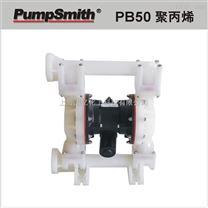 台湾 PumpSmith PB50 2 聚丙烯(PP) 气动双隔膜泵 (未税运)