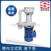 3.75KW立式化工泵 废气塔立式循环泵 适合冷却|喷洗设备|废气塔
