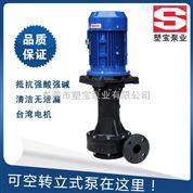 直销TD-40SK-15VF废气塔专用泵  质保1年 上门安装