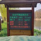 湖南省城市旅游景點正負氧離子檢測環境系統