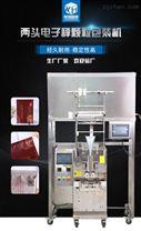 廠家直銷全自動電子秤沖劑顆粒包裝機