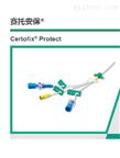 贝朗赛托安保一次性适用中心静脉导管包