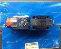 北京华德3WMM6D50B/手动换向阀
