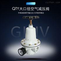 气动空气减压阀 QTY-08 调压阀压力调节气体
