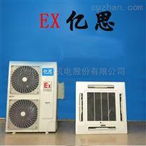 蚌埠,电子厂防爆空调