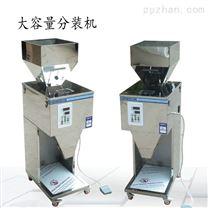 新型大米杂粮颗粒大容量分装机5000克型