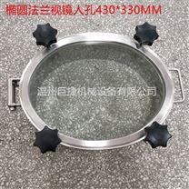 不锈钢椭圆法兰式外开一体式视镜人孔盖