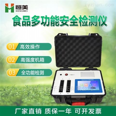 HM-GS200 多参数食品安全快速检测仪