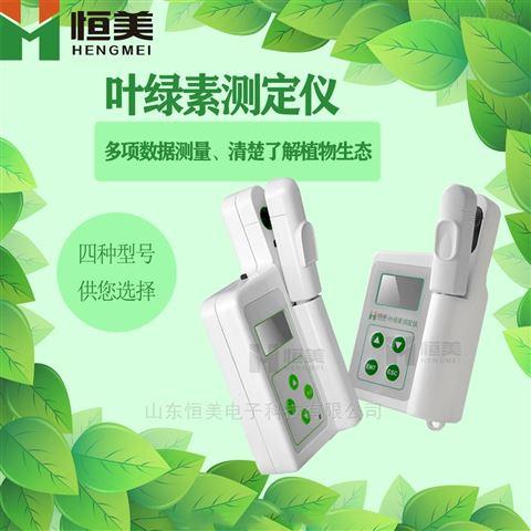 HM-YB 叶绿素含量测定仪