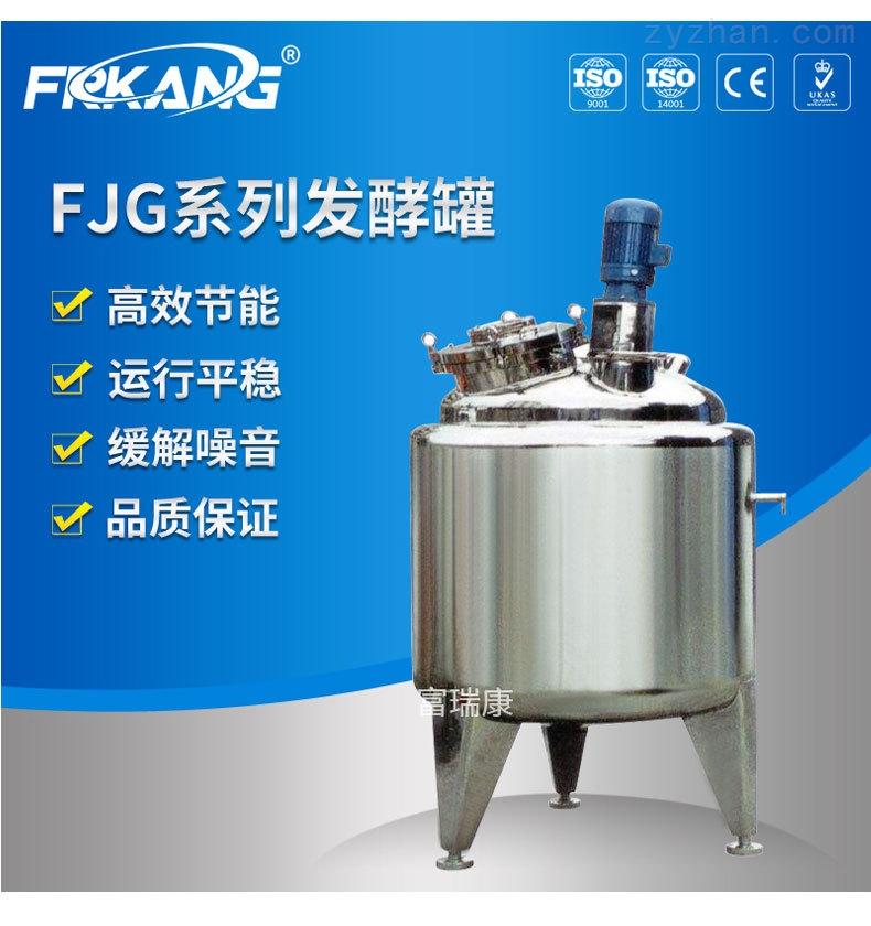 立式不锈钢发酵罐