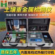 HM-ZSC-高精度土壤重金属检测仪