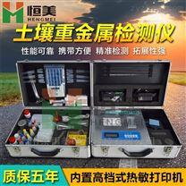 HM-ZSC-高精度土壤重金屬檢測儀
