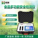 HM-SZ02 食品重金屬檢測儀器