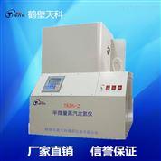 蒸汽定氮仪,煤炭化验设备,氮元素分析仪