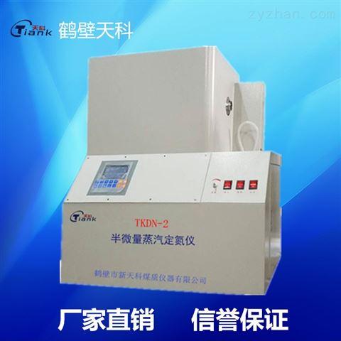 半微量蒸汽定氮仪,氮含量测定仪