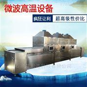 微波五谷杂粮熟化大豆红豆薏米粉烘干机