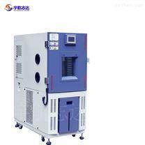 可程式高低温试验箱|恒温湿热试验机