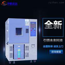 可程式恒温恒湿试验箱/温湿度老化箱设备