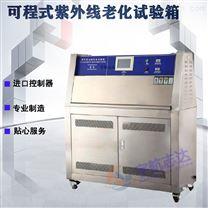 紫外線氣候老化試驗箱/光照紫外試驗機
