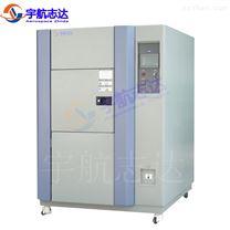 高低温冷热冲击试验箱/蓄冷蓄热温冲箱
