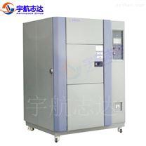 高低溫冷熱沖擊試驗箱 三箱式溫度沖擊箱