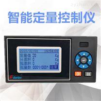 食品制药配料灌装配套智能液晶定量控制仪