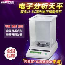 JJ1523BC 雙杰電子天平1mg