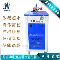 浙江聚能3kw电加热蒸汽发生器小型电锅炉