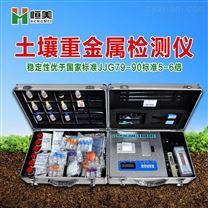 恒美便攜式土壤重金屬測定儀